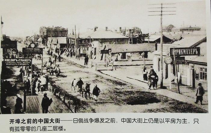 日俄战争爆发之前,中国大街上仍是以平房为主