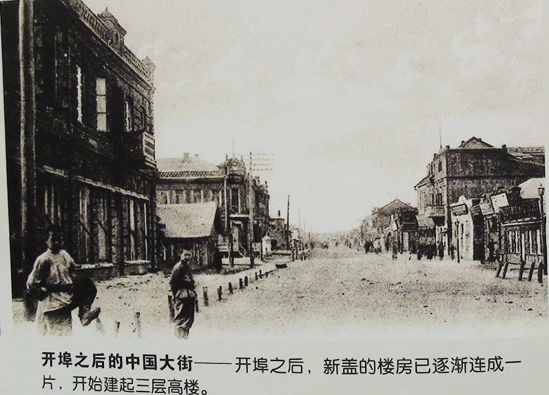 一战之后的中国大街主要建筑已落成