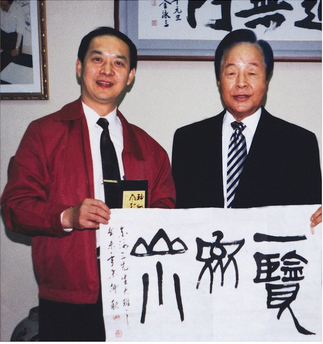 大韩民国大总统金泳三收藏黄明大师书法作品