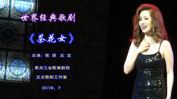 黑龙江省歌舞剧院推出世界经典歌剧《茶花女》,本周在哈尔滨首演