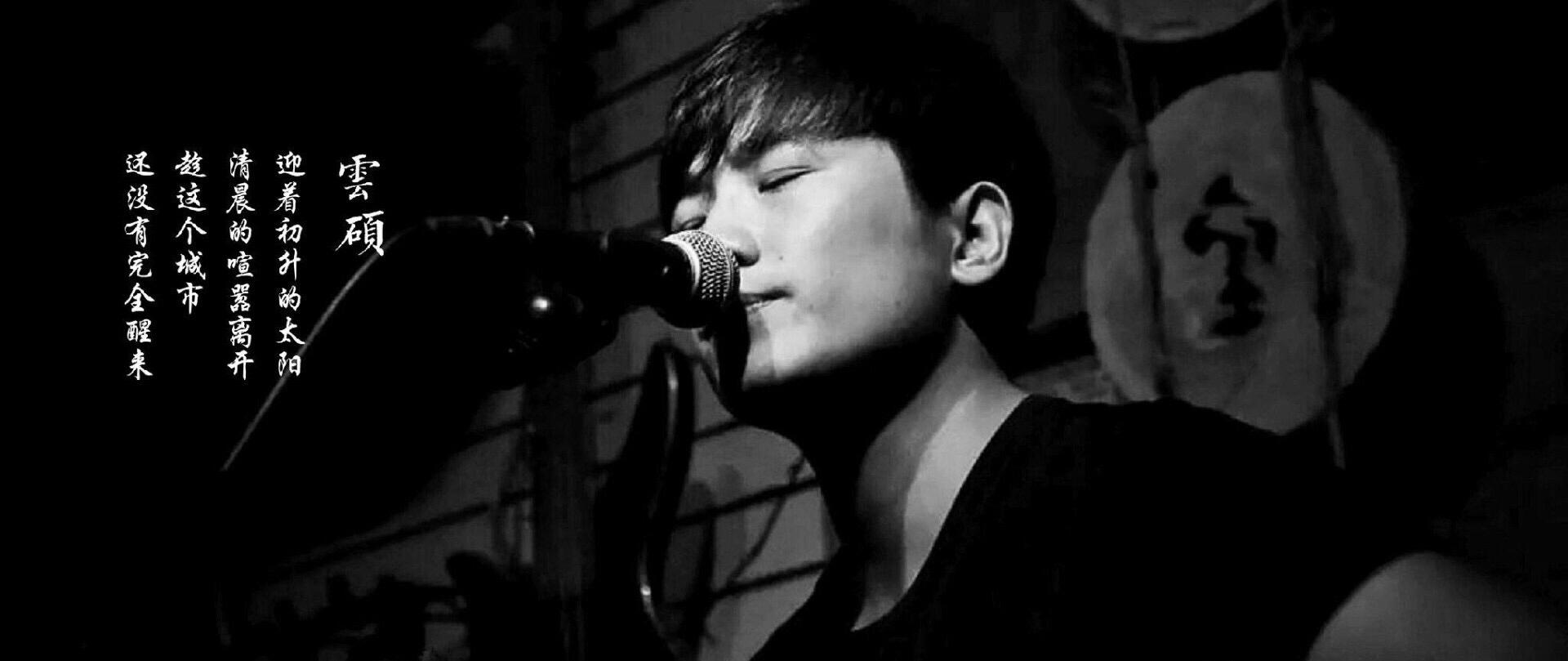他借生活的嗓子唱了一首形式之上现实之下的诗——访独立音乐人云硕