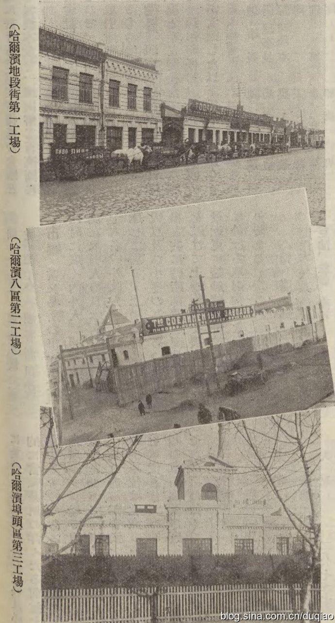 哈尔滨旧影 116-大满洲忽布麦酒株式会社