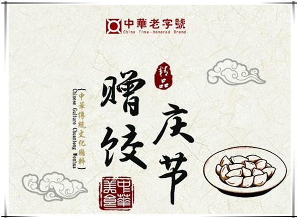 哈尔滨三鲜饺子何以风靡全国