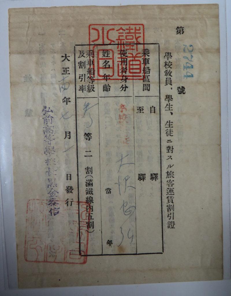 93年前日本侵华罪证:日本铁道省教员、学生乘火车优惠证