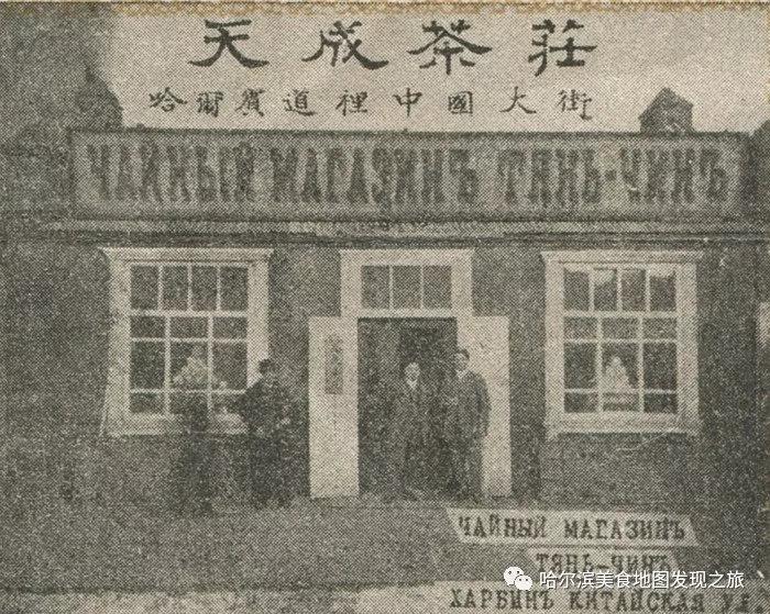 哈尔滨第一家国人开办的茶庄:天成茶庄
