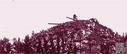 天长山主峰日军堡垒火炮阵