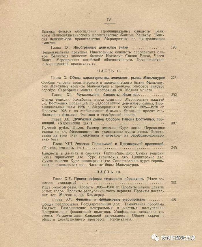 哈尔滨俄侨名人传:金融专家А.И.波戈列别茨基