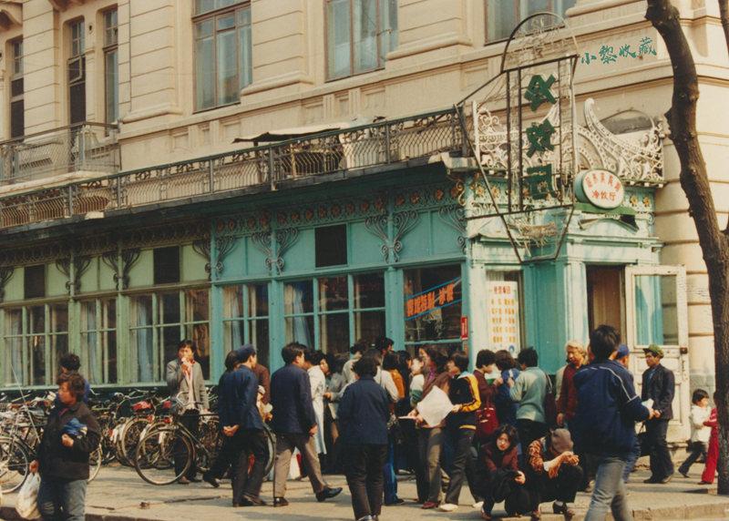 1989年道里区马迭尔冷饮厅